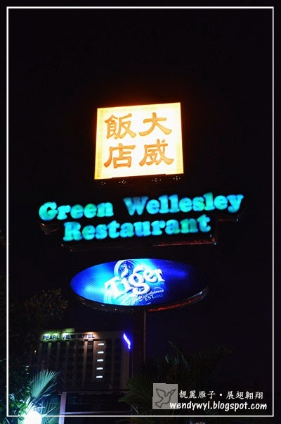 Green Wellesley Restaurant2