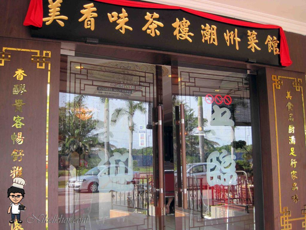 Restoran Chao Zhou (Teo Chew Restaurant