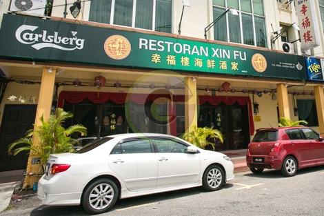 Restoran Xin Fu1