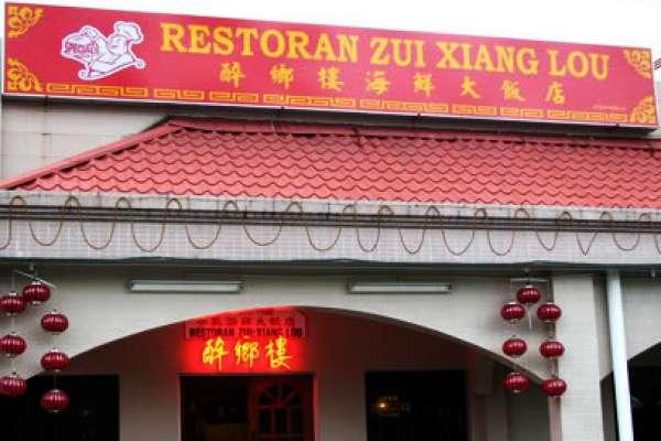 Zui Xiang Lou Restaurant